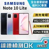 【創宇通訊│福利品】保固3個月 B級 Samsung Galaxy Note 10 Lite 8G+128GB (N770F)