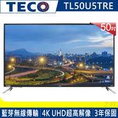 《送壁掛架及安裝》TECO東元 50吋TL50U5TRE 真4K 60P HDR聯網液晶顯示器(附視訊盒)