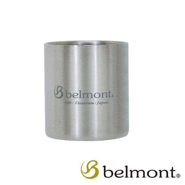 BELMONT 日本 雙層鈦杯〈300ml〉日本製造│原裝進口│精品│頂級鈦合金 BM-332