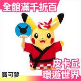 【小福部屋】日本 環遊世界 皮卡丘 (日本祭典) 口袋妖怪 神奇寶貝 生日新年禮物【新品上架】