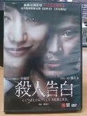 影音專賣店-E07-040-正版DVD*韓片【殺人告白】-鄭在永*朴施厚