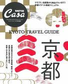 Casa BRUTUS京都旅遊導覽完全專集