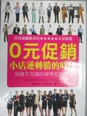 【書寶二手書T2/行銷_JCK】0元促銷!小店逆轉勝的時代-方向32_黃瓊仙, 米滿和彥