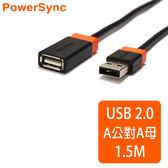 群加 包爾星克USB2.0 AM to AF超軟線 / 黑1.5M (USB2-ERAMAF150N)