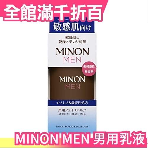 【男用乳液】日本原裝 MINON MEN 男士保養品 化妝水 乳液 精華液 敏感肌 男性 父親節【小福部屋】