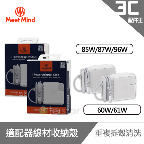Meet Mind for MacBook 原廠充電器線材收納保護殼 61W / 87W 台灣公司貨