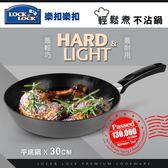 樂扣樂扣 HARD&LIGHT系列輕鬆煮不沾平底鍋 30CM