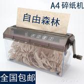 手動碎紙機a4迷你家用手搖碎紙機小型辦公用碎紙機自由森林碎紙機  小確幸生活館