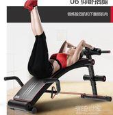 多德士仰臥板仰臥起坐健身器材家用多功能運動輔助器鍛煉健腹肌板igo『潮流世家』