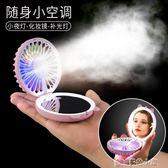 補光化妝鏡流沙小風扇USB可充電美妝鏡補光燈卡通迷你小型可愛隨身便攜 多色小屋