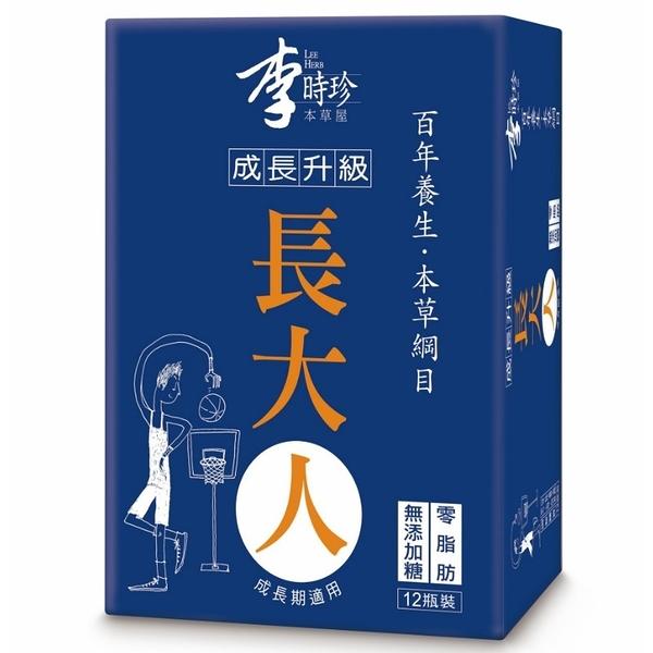 本草屋長大人(男孩12入)【李時珍】(6/9前,一次購買6盒,加送養氣人蔘精華飲(35mlX18入)1盒)