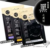 我的心機 玻尿酸鎖水/納豆保濕水嫩/黑珍珠潤白 黑面膜 單片入【BG Shop】3款供選