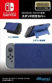 Max Games NS立架式 螢幕保護套 藍色