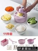 居家家切片器切菜器廚房切菜神器家用切絲器刨絲器切土豆絲擦絲器 -好家驛站