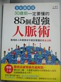 【書寶二手書T9/心理_YBB】30歲前一定要懂的85個超強人脈術_李巍