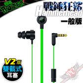 [ PC PARTY ] 雷蛇 Razer Hammerhead V2 戰錘狂鯊 耳道式耳機