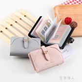 卡包 新款韓國超薄卡包女個性簡約迷你小巧大容量多卡位信用卡夾 完美情人