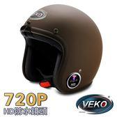 VEKO第二代隱裝式720P行車紀錄器+內建雙聲道藍芽通訊安全帽(DVS-MKII-EX+BTV-EX1雅光深咖啡)