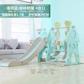 溜滑梯 兒童滑滑梯秋千組合室內家用幼兒園寶寶游樂場小型小孩多功能玩具jy 【免運直出八折】
