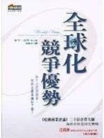 二手書博民逛書店 《全球化競爭優勢-新商業周刊叢書111》 R2Y ISBN:9574697959│麥可.波特
