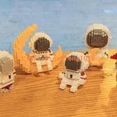 兼容樂高微型小顆粒積木成年拼裝兒童益智玩具拼圖DIY太空宇航員【白嶼家居】
