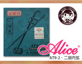 【小麥老師 樂器館】二胡弦 第二弦 D弦 內弦 二胡  Alice AT9-2 【A644】