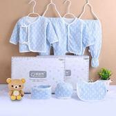 滿月禮盒 新生兒衣服禮盒剛出生的寶寶嬰兒0-3個月送禮男女孩純棉套裝 魔法空間