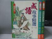 【書寶二手書T5/少年童書_OUC】成語故事選集_1~3冊合售