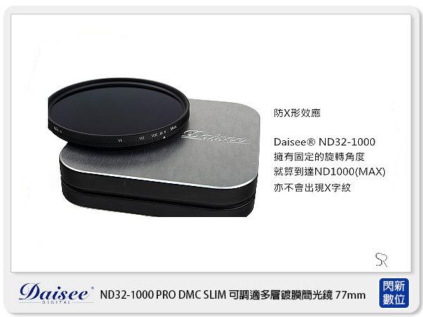 Daisee Variable ND32-ND1000 PRO DMC SLIM  可調減光鏡 77mm(77,公司貨)