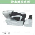 友寶T27175洗頭沖水槽椅132+36*64*90[57116]美髮沙龍開業設備