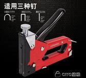 手動射釘槍氣釘打釘搶射釘器直U型槍鋼釘馬訂線槽木工工具碼釘槍igo ciyo黛雅