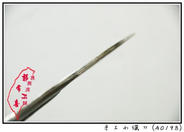 郭常喜與興達刀具--郭常喜限量手工刀品 手工小獵刀 (A0198) 外型小巧,方便攜帶。