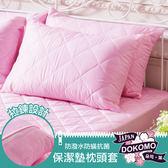 DOKOMO朵可•茉 MIT台灣精製《蜜桃粉》 3M防潑水專利防蹣抗菌枕頭套式保潔墊 -2入