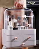 網紅化妝品收納盒女桌面防塵簡約家用整理箱大梳妝台護膚品置物架【完美3c館】