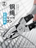 工具鉗子多功能萬用斜口鉗尖嘴鉗五金工具大全德國萬能鋼絲鉗電工 晶彩 99免運