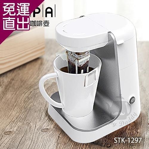 優柏EUPA 耳掛式咖啡壺(耳掛咖啡包專用)STK-1297【免運直出】
