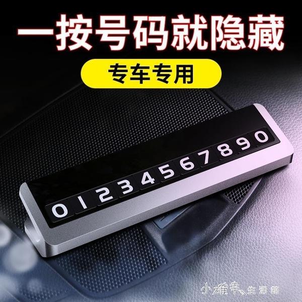 奔馳E級/C級/GLC/GLA/CLA/GLE/S/改裝汽車挪車電話號碼搶購秒殺價 【全館免運】