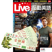 《Live互動英語》互動下載版 1年12期 贈 7-11禮券500元