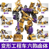 錦江大力神變形玩具金剛六合體工程車汽車機器人超大組合模型男孩LXY7731【極致男人】