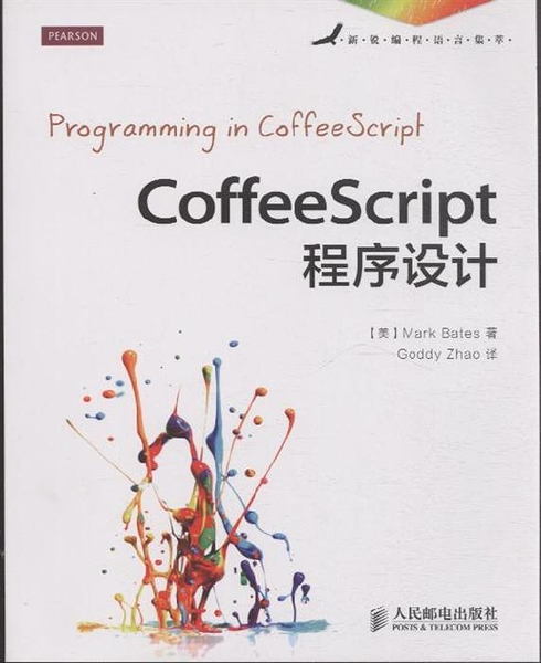 (二手簡體書)Coffee Script程式設計