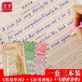 英文字帖凹槽速成練字帖板成人小學生初學者練字意大利斜體花體手寫體麥吉良品