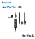 【EC數位】Saramonic 楓笛 LavMicro+ DC 麥克風 全向型 領夾式 電容式 手機 電腦 直播 錄影