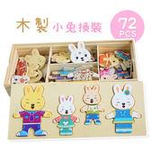 72pcs小兔換裝木製拼圖 玩具 木製紙娃娃 換裝遊戲