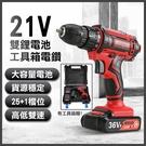 【妃凡】21V雙鋰電池工具箱電鑽 36V...