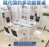 餐桌椅組合 現代簡約小戶型桌子圓形可伸縮折疊家用4人6實木餐桌igo 依凡卡時尚