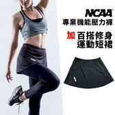 【褲+裙二件組】NCAA一代女性機能壓力運動褲-神秘黑+運動百搭修身短裙7514651-900+7714853-900