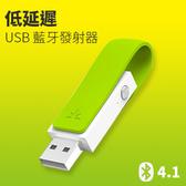 低延遲USB音樂藍牙發射器 Avantree Leaf  影音同步 藍芽耳機適用《SV7333》快樂生活網