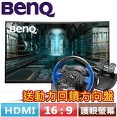 【送動力回饋方向盤】BENQ 32型 EX3203R 曲面舒視屏護眼螢幕