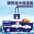 戶外車載保溫箱便攜食品家用冷藏箱外賣保冷釣魚冰桶商用擺攤 NMS 幸福第一站