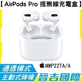 【晉吉國際】Apple AirPods Pro 搭配無線充電盒 藍牙耳機 無線耳機 蘋果原廠耳機 (MWP22TA/A)